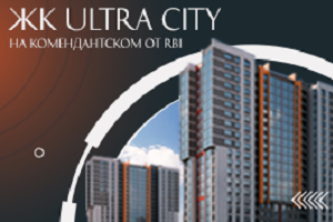 ЖК Ultra City